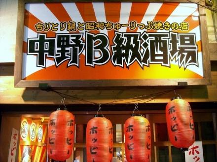 中野B級酒場 (19)