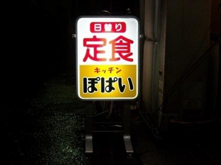 ぽぱい (3)