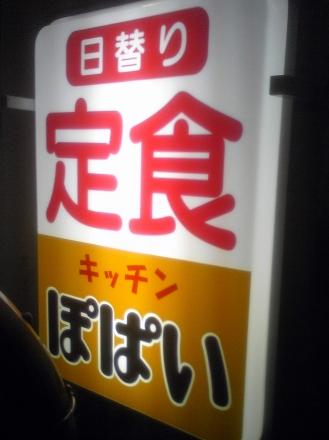 ぽぱい (10)