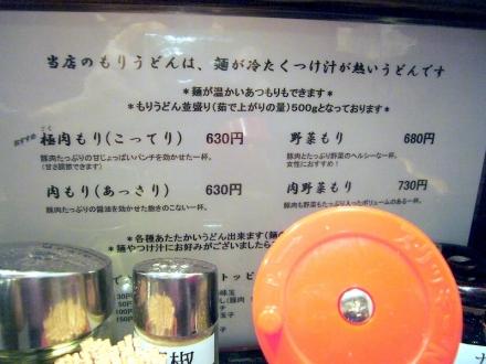 肉汁や (3)