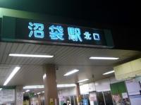 沼袋002