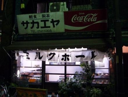 栄屋ミルクホール001