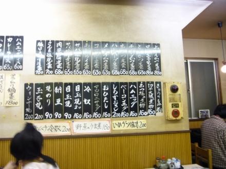 福久屋食堂004