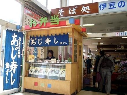あじ寿司015