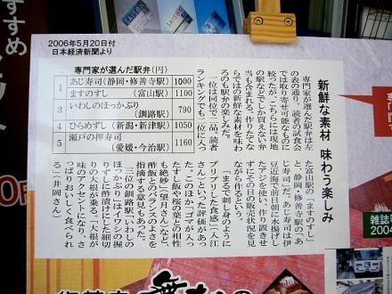 あじ寿司014