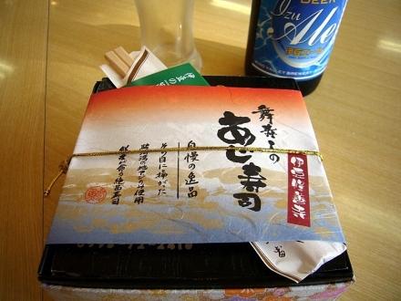 あじ寿司008