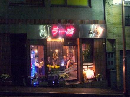 石川屋009