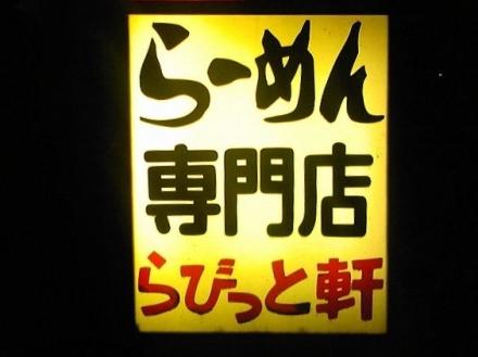 羅毘徒軒004