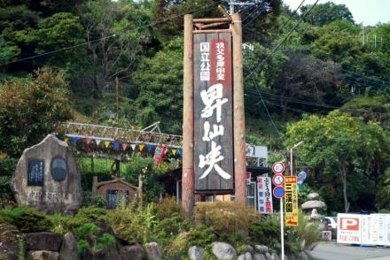 昇仙峡003
