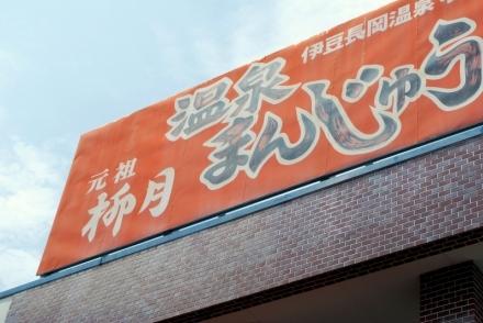 温泉まんじゅう027