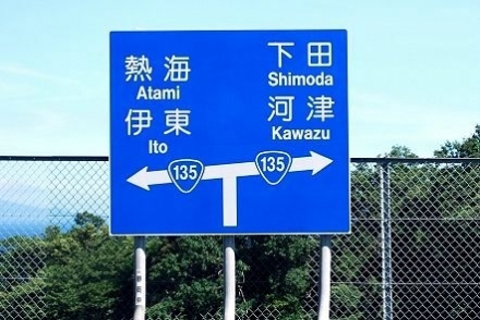 東伊豆002