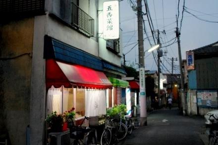 五香菜館001