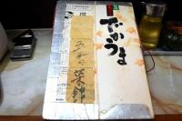 五香菜館002