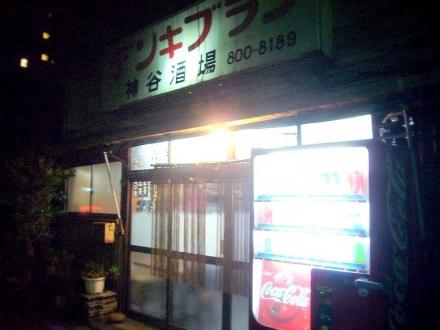 神谷酒場002