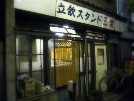 立飲スタンド三楽006