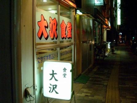 大沢食堂 (5).jpg