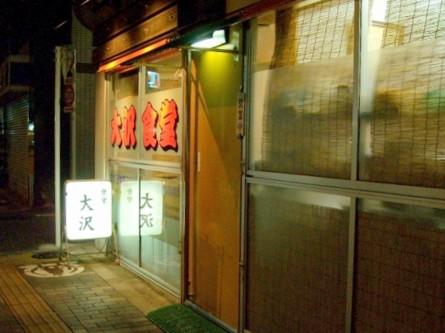 大沢食堂 (3).jpg