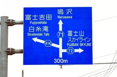 富士山ろく