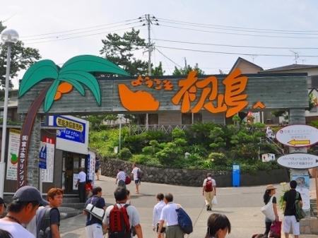 初島 (31)