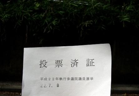 投票済証 (4)