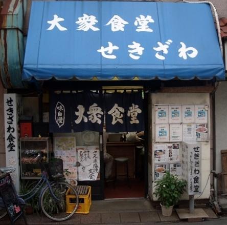 せきざわ食堂 (16)