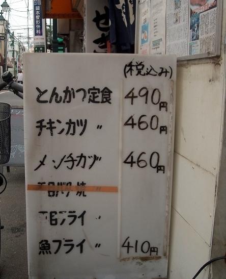 せきざわ食堂 (5)