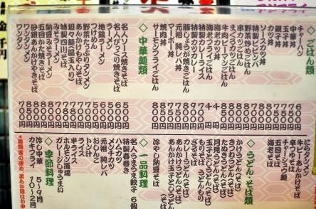 砂町銀座 (10)