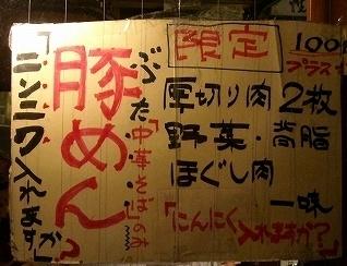 豚麺 (14)
