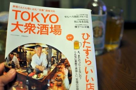 TOKYO大衆酒場 (2)