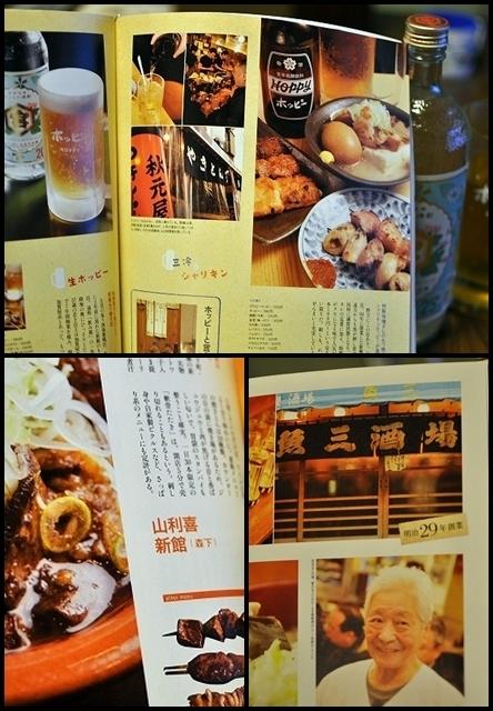 TOKYO大衆酒場 (25)