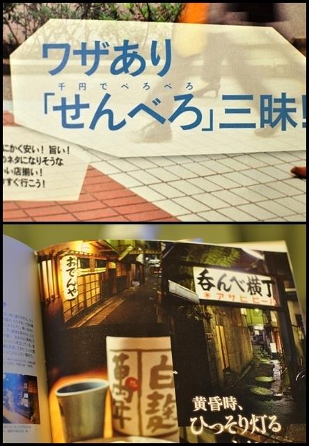 TOKYO大衆酒場 (27)