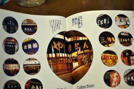 TOKYO大衆酒場 (12)