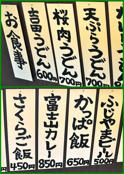 かっぱめし (18)