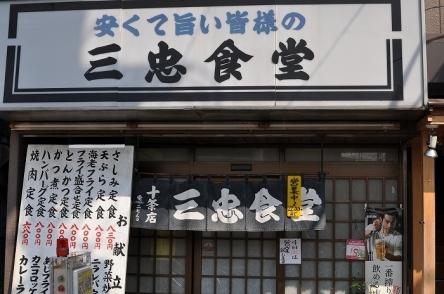 三忠食堂 (1)