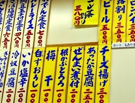 三忠食堂 (4)