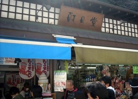 朝日堂 (2)