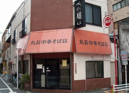 丸長 (6)