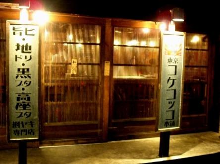 コケコッコ本舗 (1)