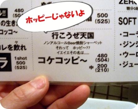 コケコッコ本舗 (11)