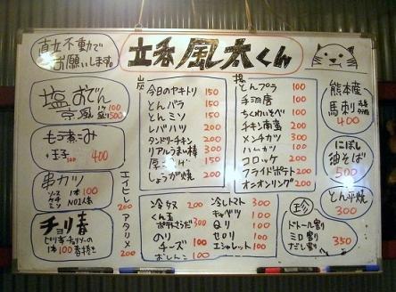 立呑風太くん (10)