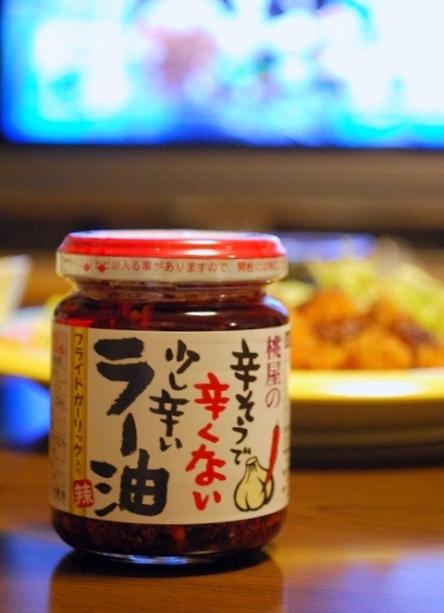 食べるラー油 (1)