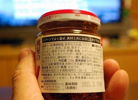 食べるラー油 (6)