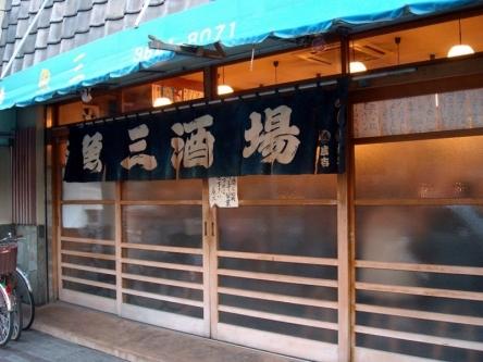 魚三酒場 (2)