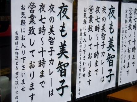美智子カレー (7)