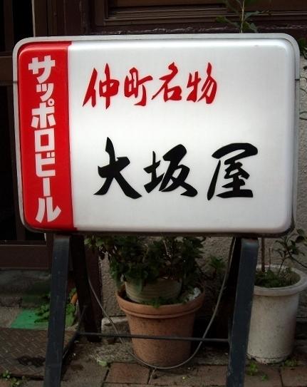 大坂屋 (8)