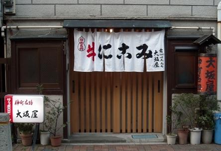 大坂屋 (33)
