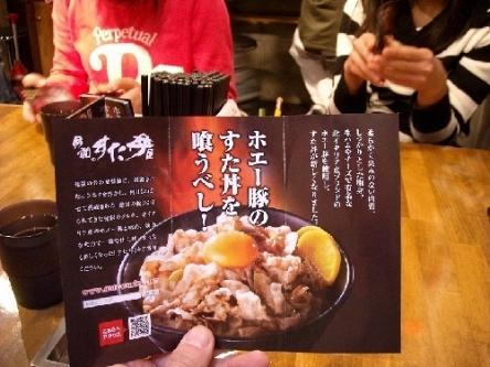 すた丼 (7)