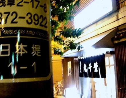 丸千葉 (7)