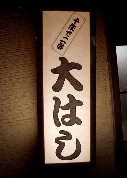 大はし (6)