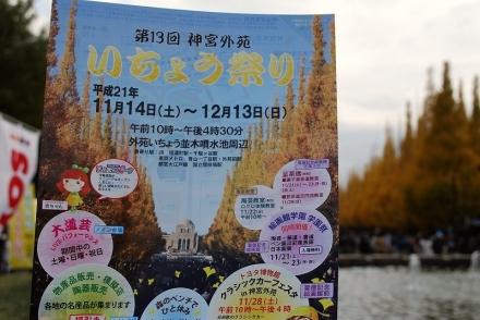 いちょう祭り2009 (27)